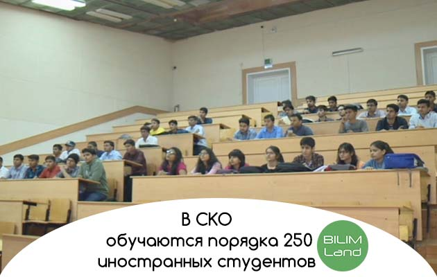 В Северо-Казахстанской области обучаются порядка 250 иностранных студентов
