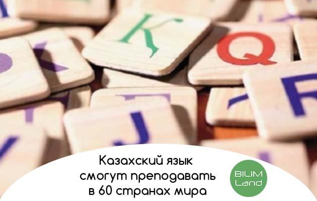 Казахский язык смогут преподавать в 60 странах мира