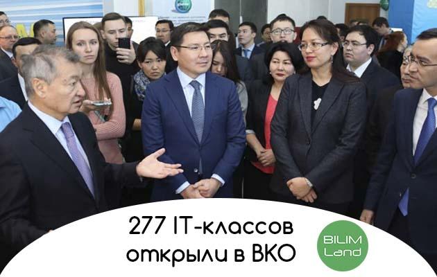 277 IT-классов открыли в ВКО
