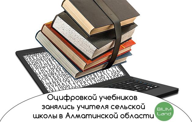 Оцифровкой учебников занялись учителя сельской школы в Алматинской области