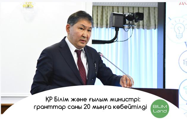 ҚР Білім және ғылым министрі: 2018 жылы гранттар саны 20 мыңға көбейтілді